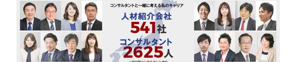 転職エージェントの集合体としてのミドル向け転職サイト!