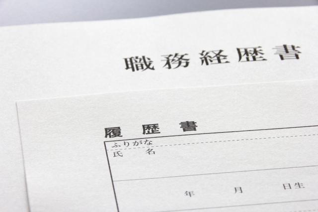 履歴書の修正箇所【同業他社】
