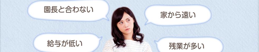 【保育ひろば】保育士さんに評判の転職サイト!