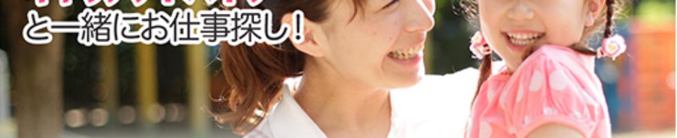 絶対に登録しておきたい保育士転職サイト5選!