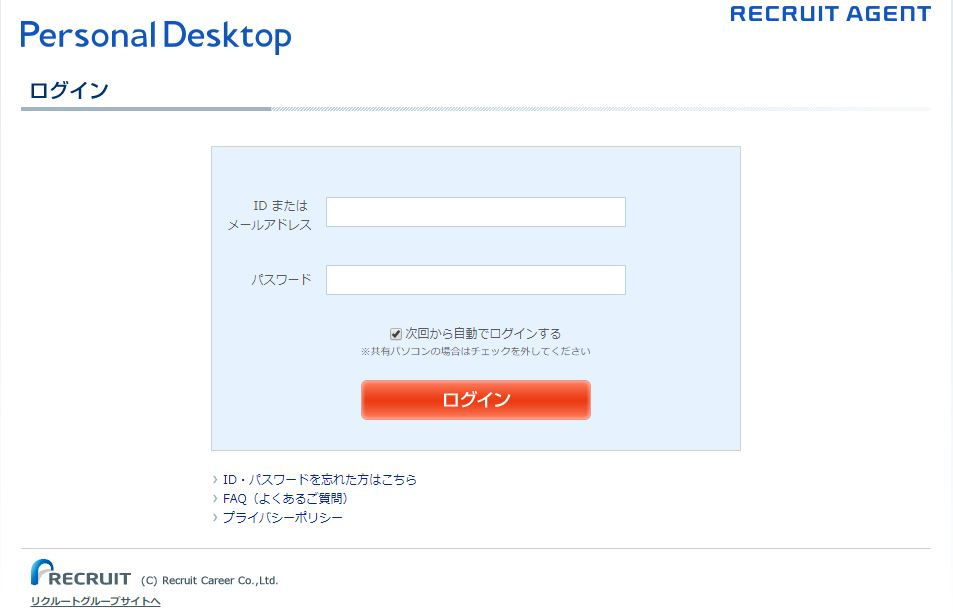 Recruit Agent/Personal Desktop