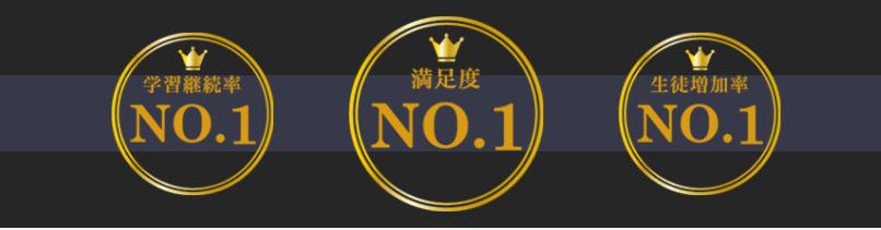 DMM WEBCAMPビジネス教養コースは業界で三冠達成