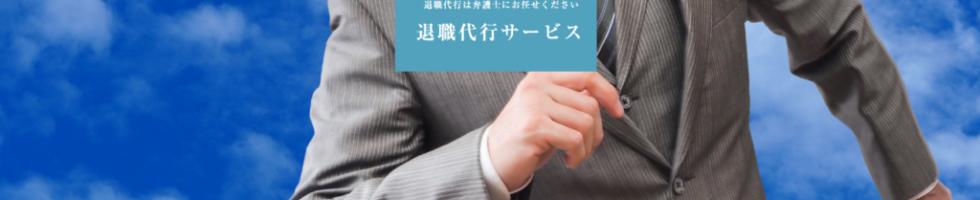 【疑惑】退職代行は非弁行為か?