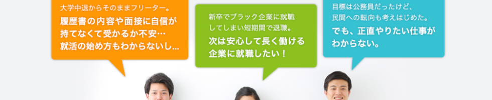 【朗報】ニートでも91.3%が入社後定着できる転職エージェント