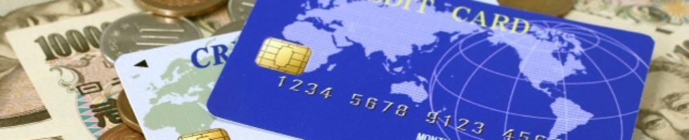 【現金危険】クレジットカードの申し込みは転職前が良いのか?